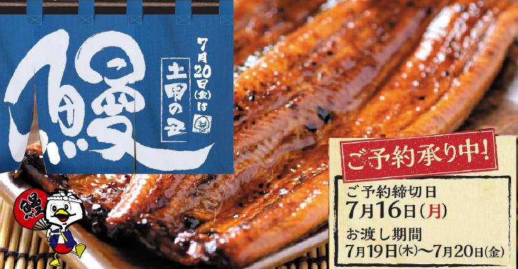 7月25日は土用の丑の日!うなぎ・牛肉ご予約承り中!
