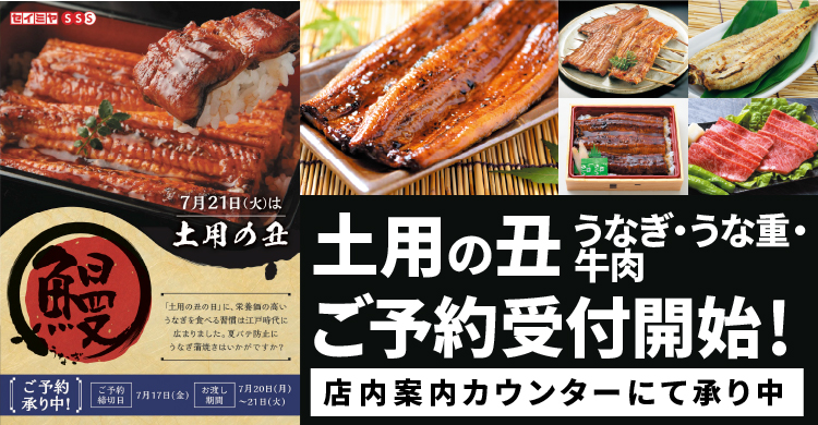 7月21日は土用の丑の日!うなぎ・うな重・牛肉ご予約承り中!
