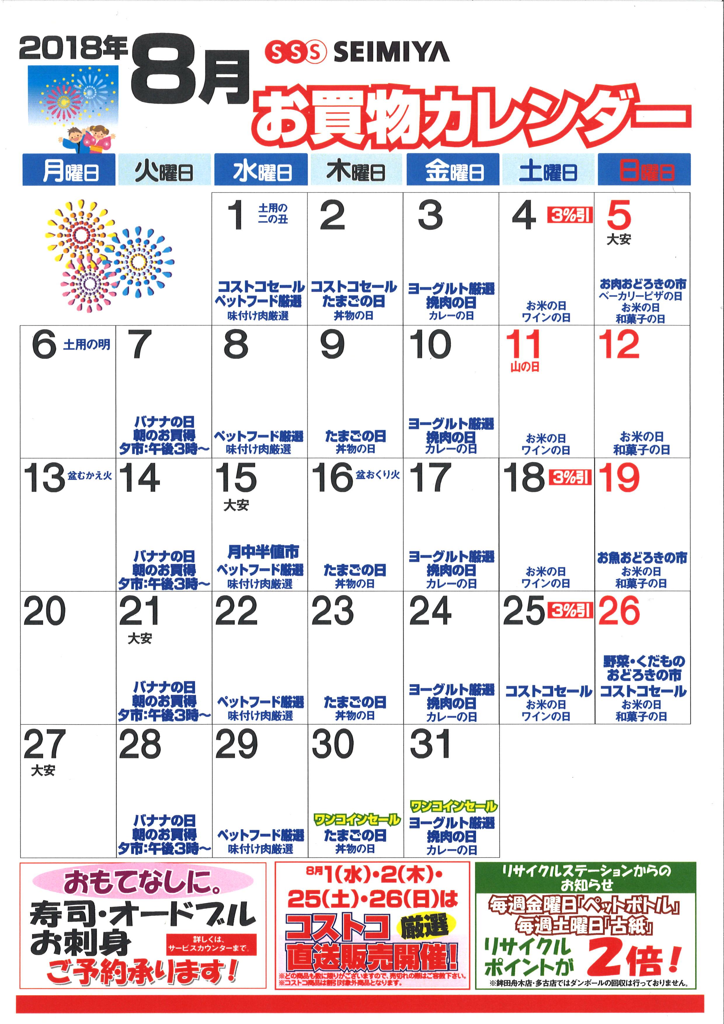 8月のお買物カレンダー