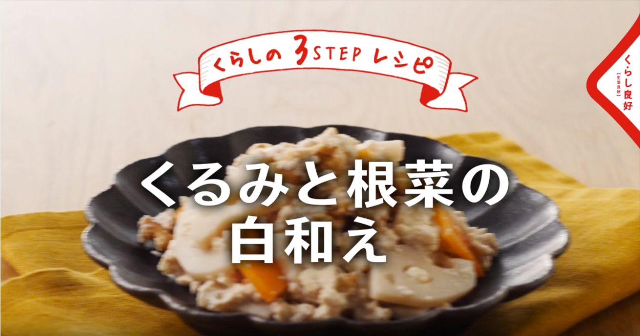 くるみと根菜の白和えの作り方
