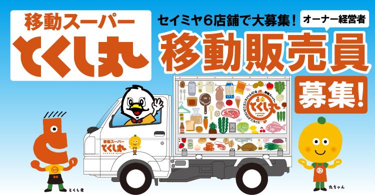 移動スーパー「とくし丸」販売パートナー募集!