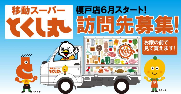 とくし丸14号車セイミヤ榎戸店近辺にて2021年6月開業