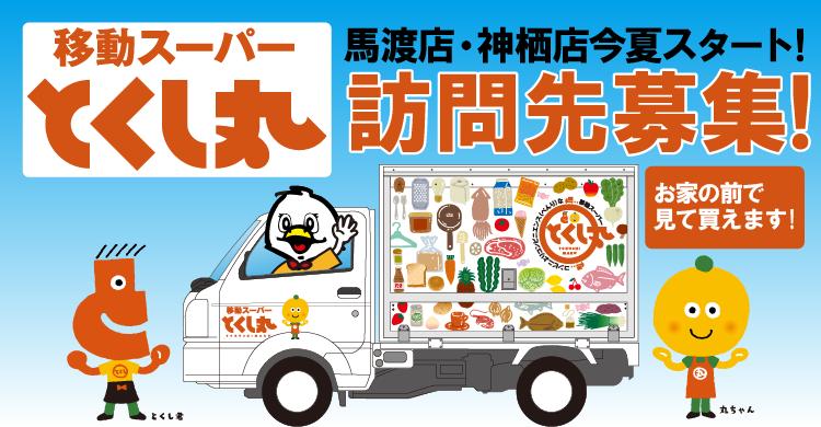 とくし丸9号車セイミヤ馬渡店近辺にて開業!