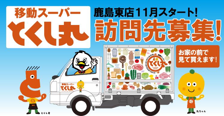 とくし丸12号車セイミヤ鹿島東店近辺にて開業!
