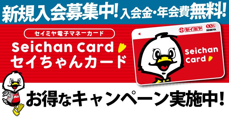 今がチャンス!セイちゃんカードでお得をゲット!!