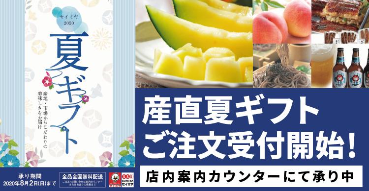 2020セイミヤ夏のギフト ご注文承り中!