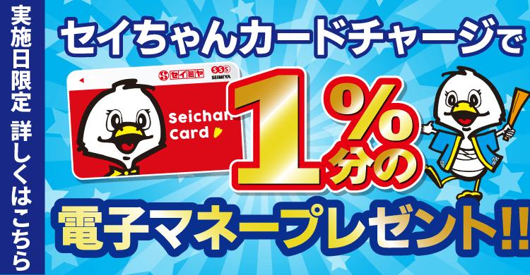 実施日限定!セイちゃんカードチャージで電子マネープレゼント!