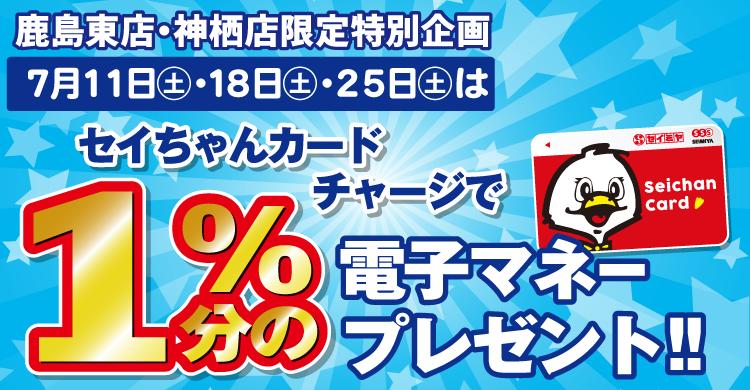 鹿島東店・神栖店限定特別企画!セイちゃんカードチャージで電子マネープレゼント!
