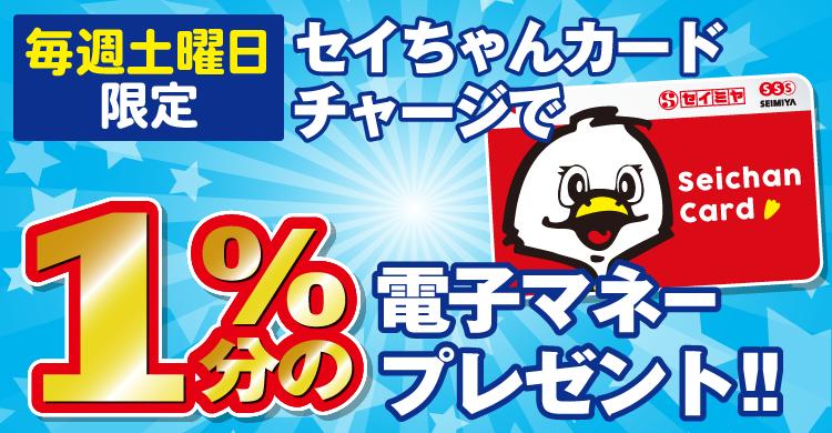 土曜日特別企画!セイちゃんカードチャージで電子マネープレゼント!