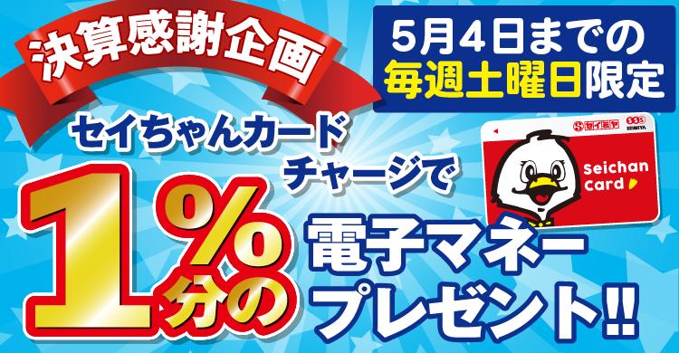 決算感謝特別企画!セイちゃんカードチャージで電子マネープレゼント!