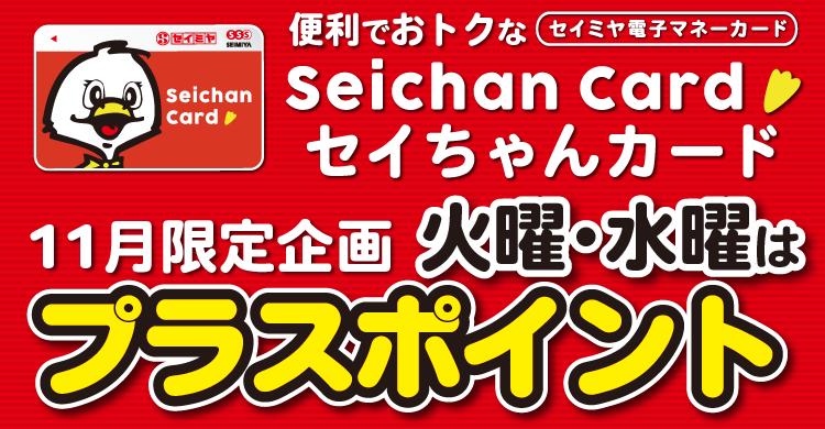 【期間限定】火曜・水曜限定!セイちゃんカードプラスポイントのお知らせ