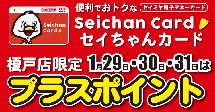 【モール麻生店限定】1月29日・30日・31日はセイちゃんカードプラスポイント!