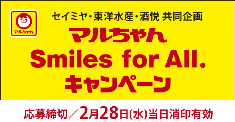 セイミヤ・東洋水産・酒悦 共同企画 マルちゃん Smiles for All.キャンペーン