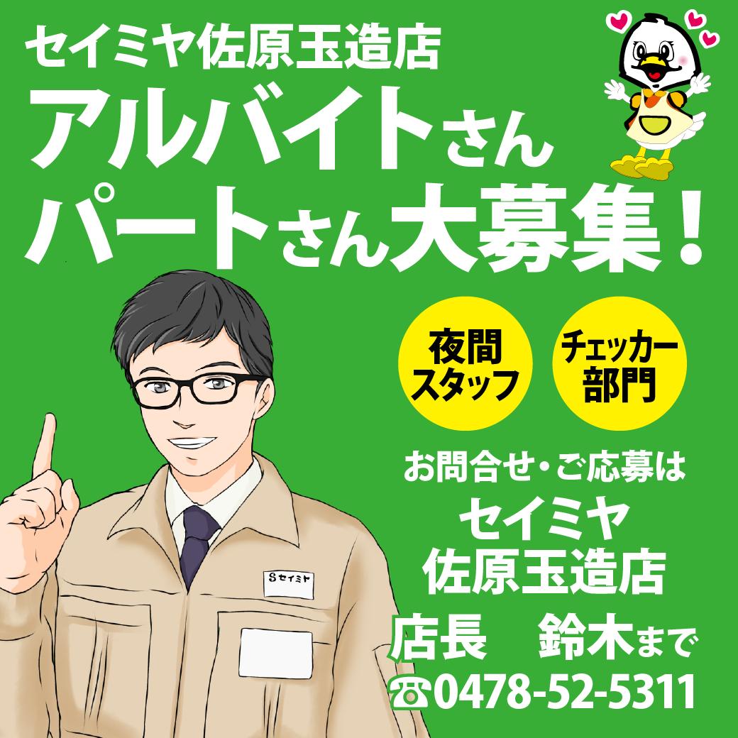 佐原玉造店パートアルバイト募集!