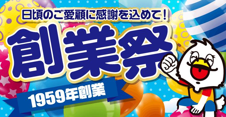 第5回 お客様が選ぶ!逸品総選挙 結果発表!!