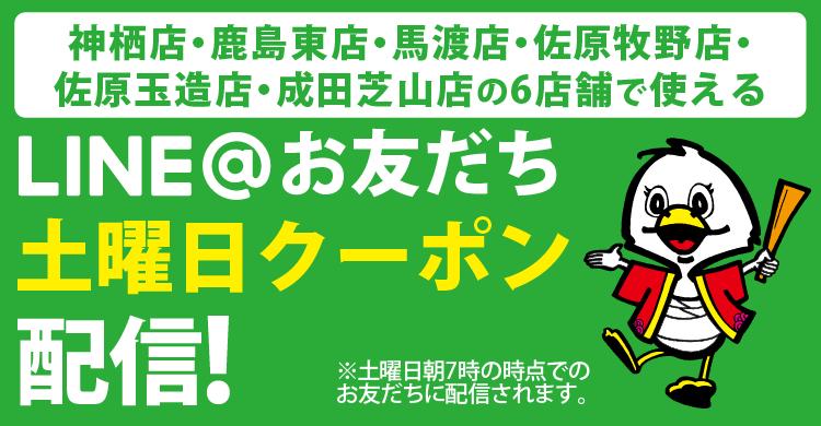 店舗限定!LINE土曜日クーポン発行のお知らせ
