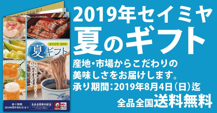2019セイミヤ夏のギフト ご注文承り中!