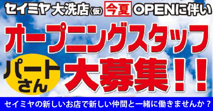 新店大洗店(仮)オープニングスタッフ募集のお知らせ
