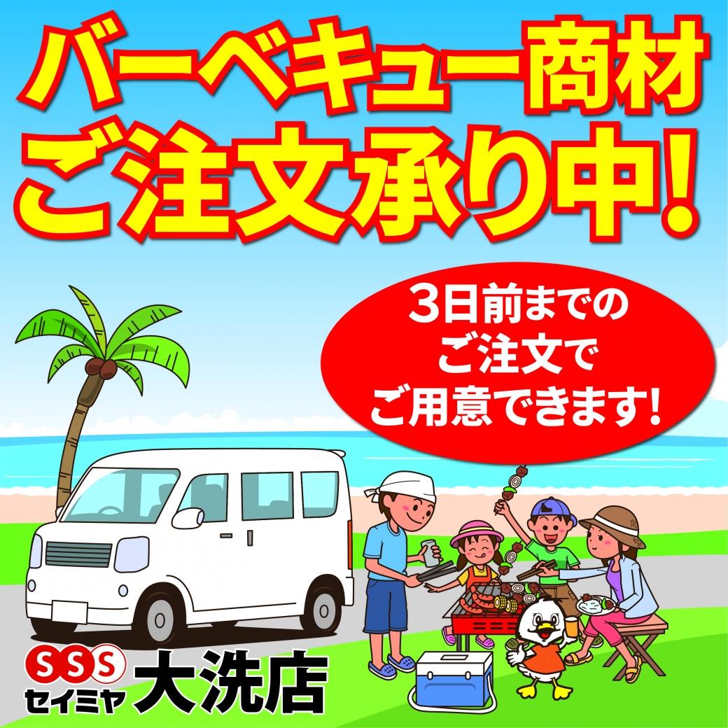 【大洗店】バーベキュー商材ご注文承り中!