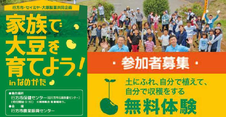行方市・セイミヤ・大塚製薬共同企画「家族で大豆を育てよう!inなめがた」