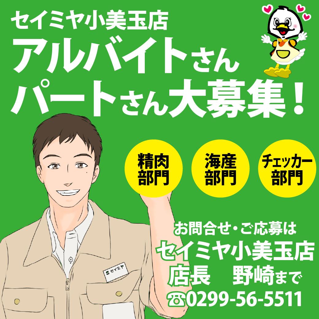 小美玉店パートアルバイト募集!