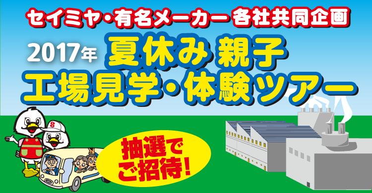 ヤマサ醤油銚子工場見学ツアー アウトレットでお買い物もできる!!