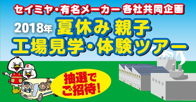 夏休み親子で体験!!日本ハム工場見学&手作りウィンナー教室