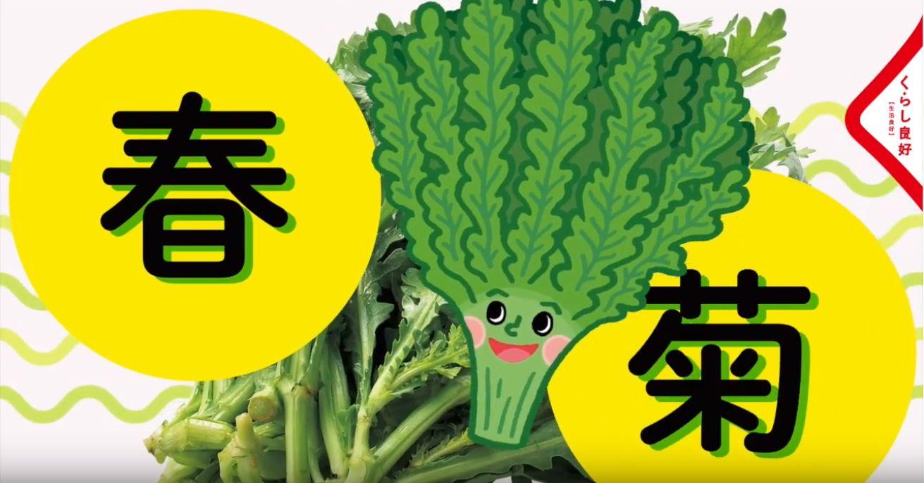 春菊の美味しい食べ方