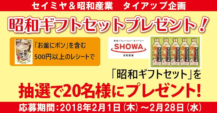 セイミヤ&昭和産業 タイアップ企画 昭和ギフトセットプレゼント