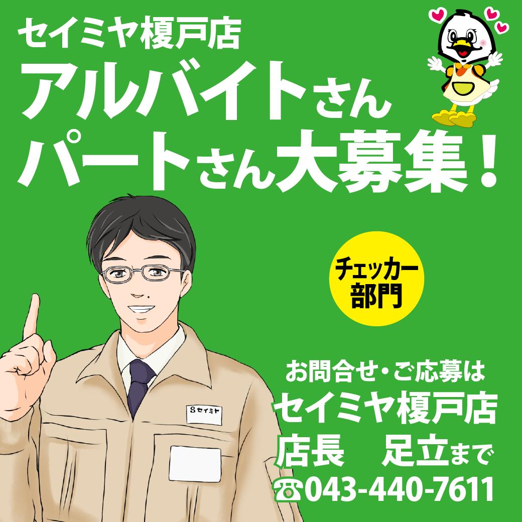 榎戸店パートアルバイト募集!