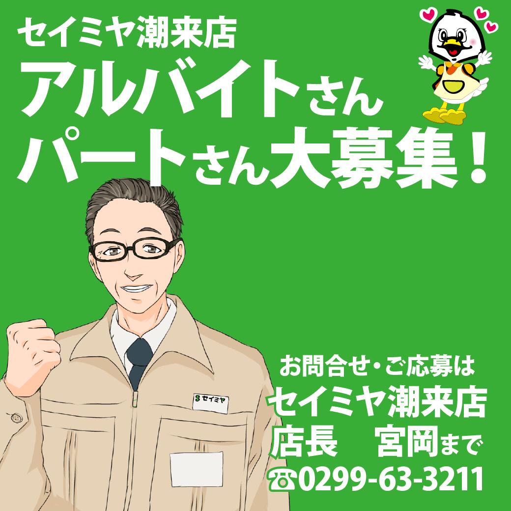 潮来店パートアルバイト募集!