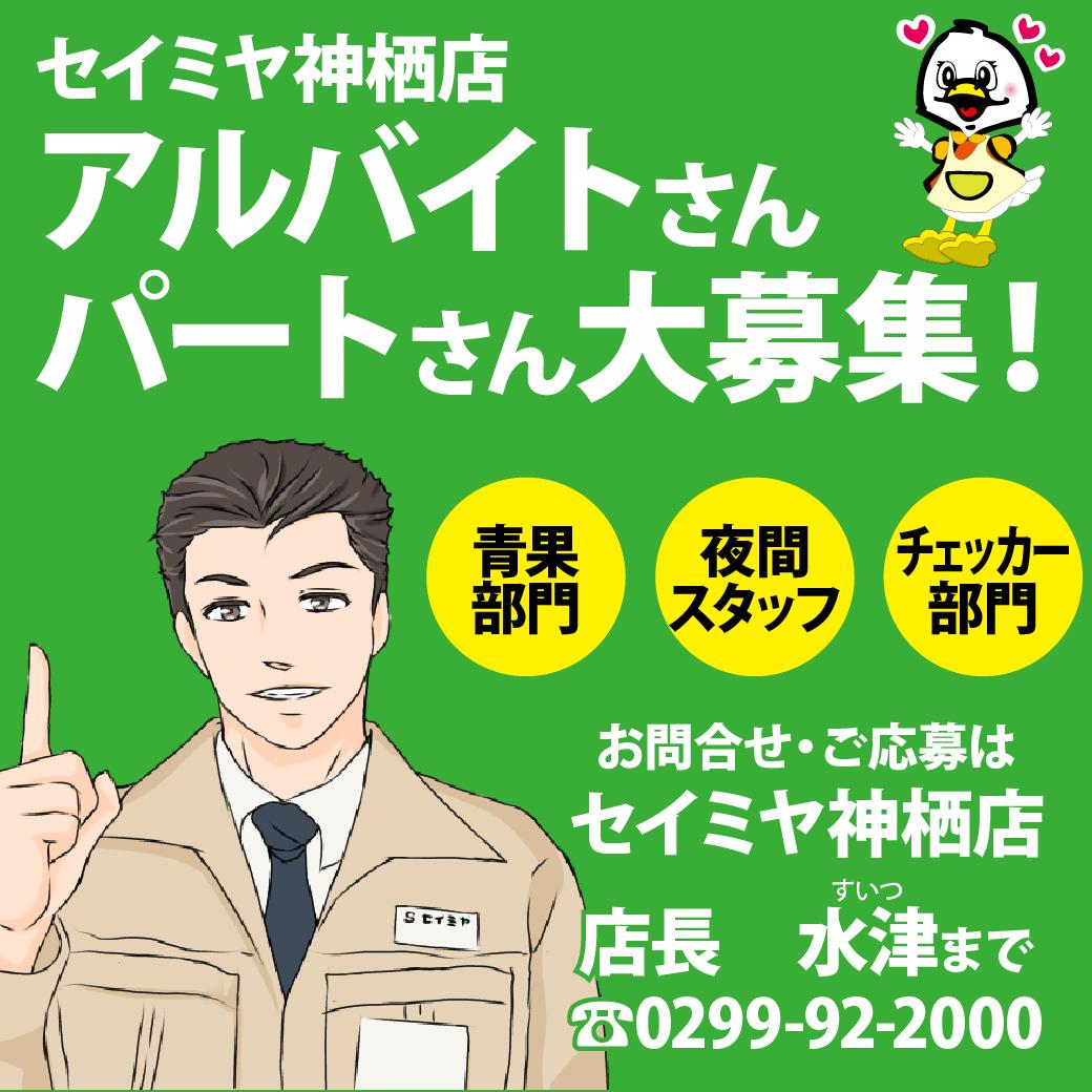神栖店パートアルバイト募集!