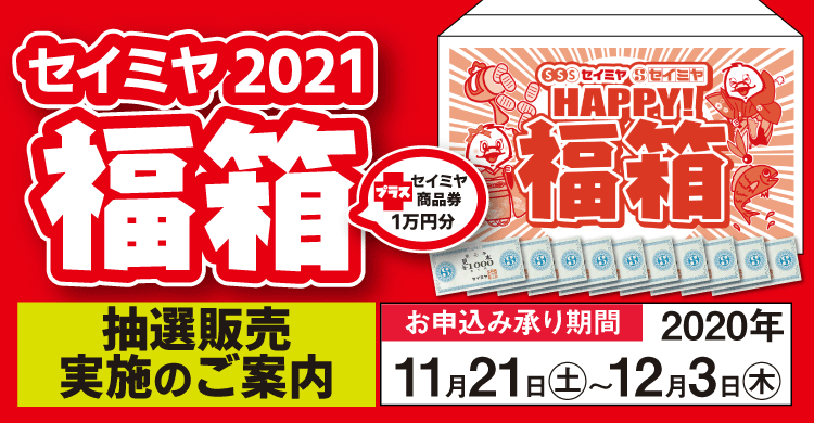 2021年セイミヤ福箱抽選販売実施のご案内