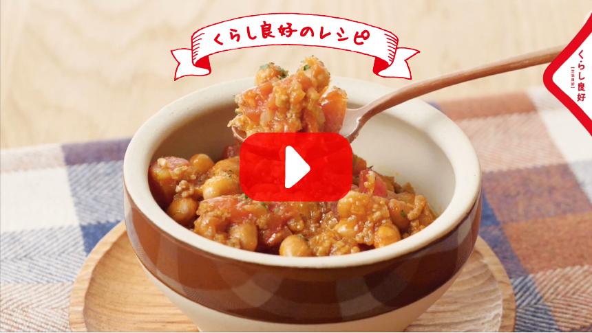 福豆チリコンカン