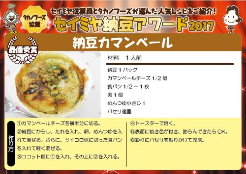 納豆レシピ.jpg