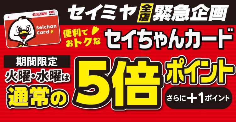 緊急企画!!火曜日・水曜日はセイちゃんカードがさらにお得!!!!