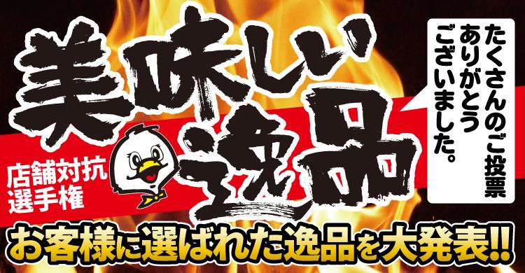 第2回 美味しい逸品店舗対抗選手権 第1位のレシピを大発表!!