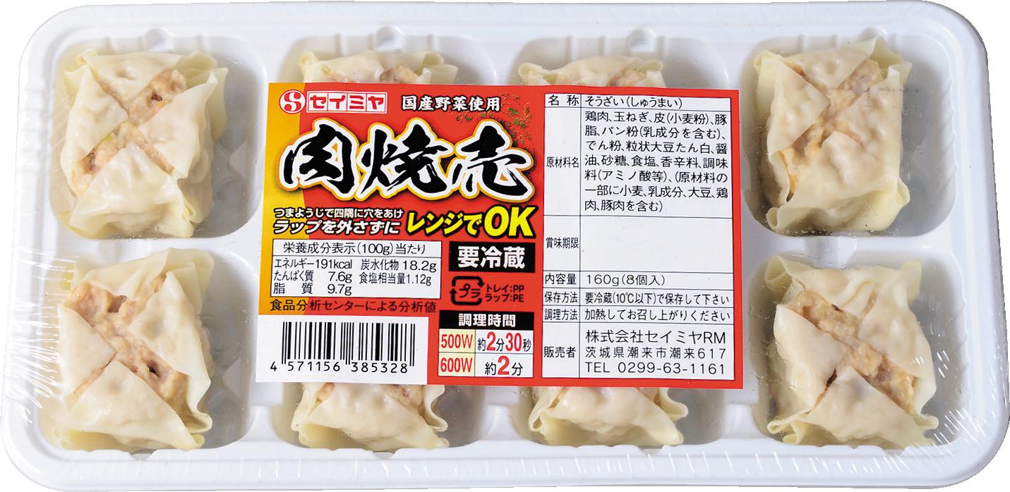10月の太鼓判!セイミヤ肉焼売