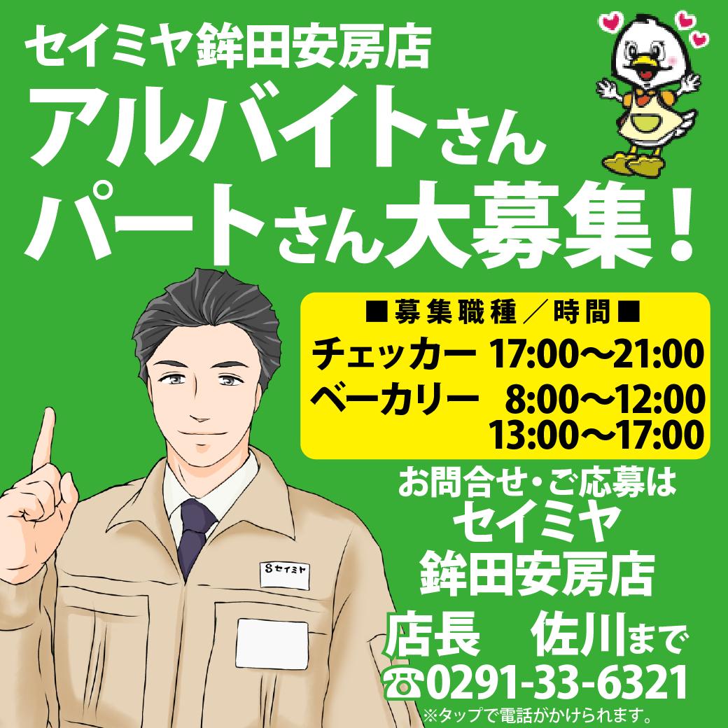 鉾田安房店パートアルバイト募集!