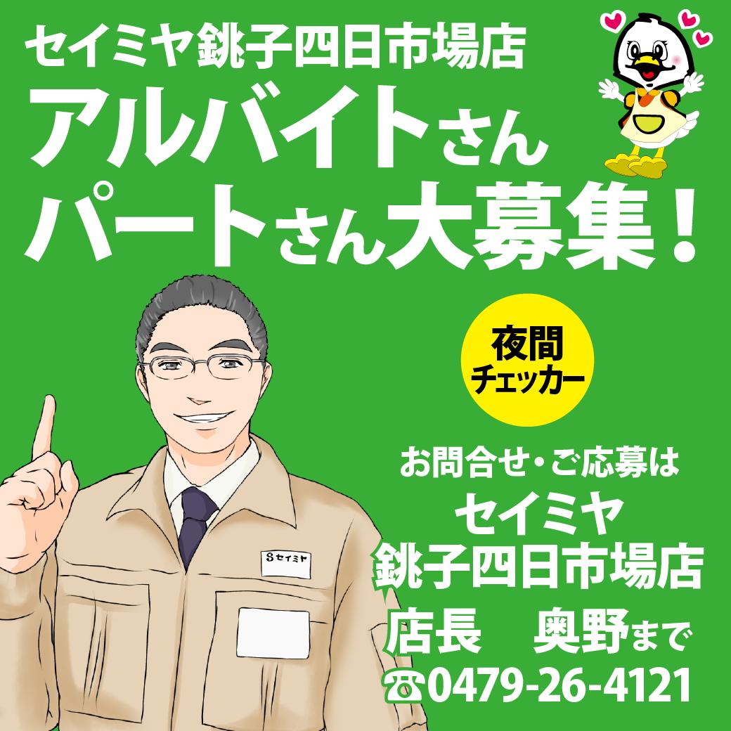 大洗店パートアルバイト募集!