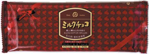 1月の太鼓判!美味安心 ミルクチョコ