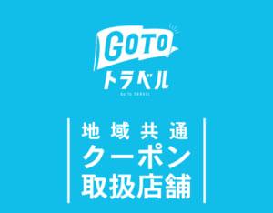 GOTOトラベル地域共通クーポン券利用開始について