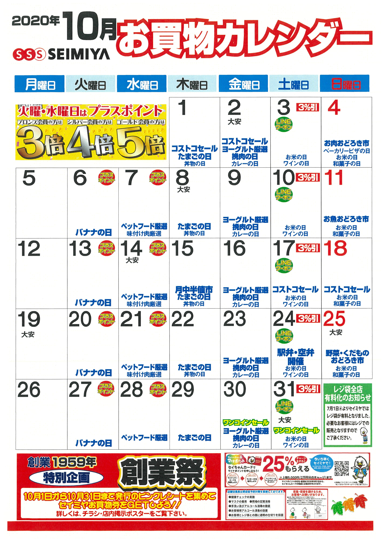 10月のお買物カレンダー