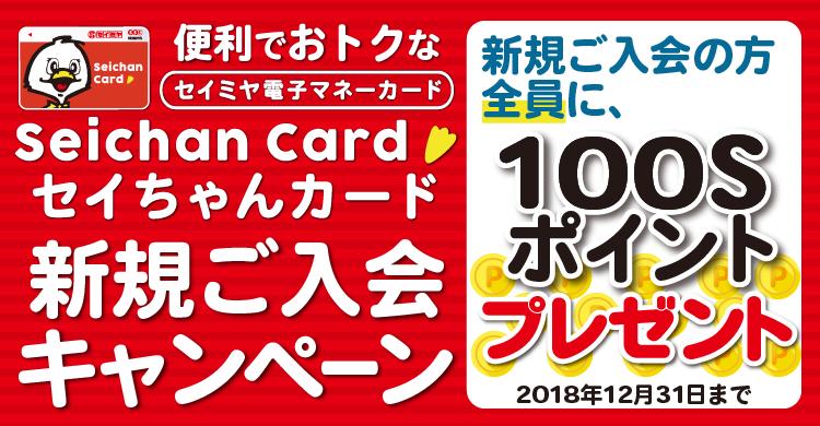 セイちゃんカード新規ご入会キャンペーンのお知らせ