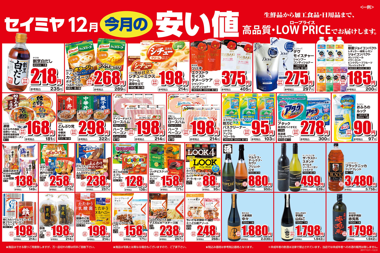 12月の今月の安い値