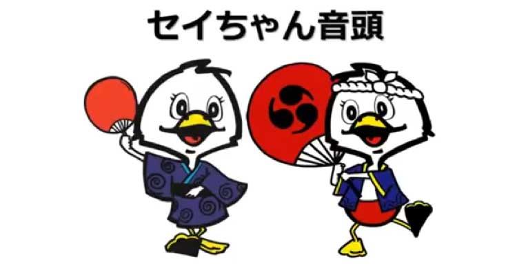 セイちゃんソング特集第2弾♪セイちゃん音頭♬