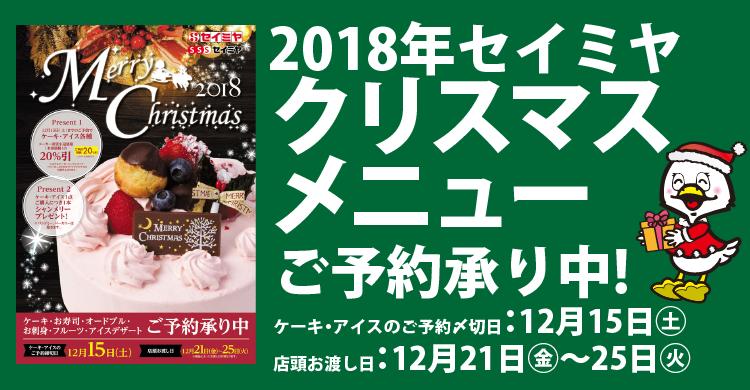 クリスマスメニューご予約承り中!
