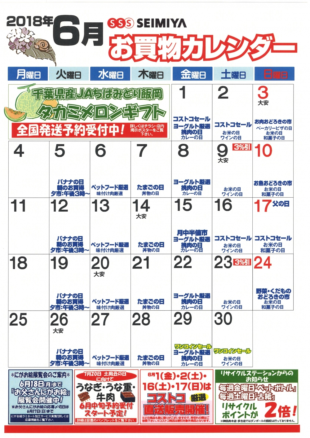 6月のお買物カレンダー
