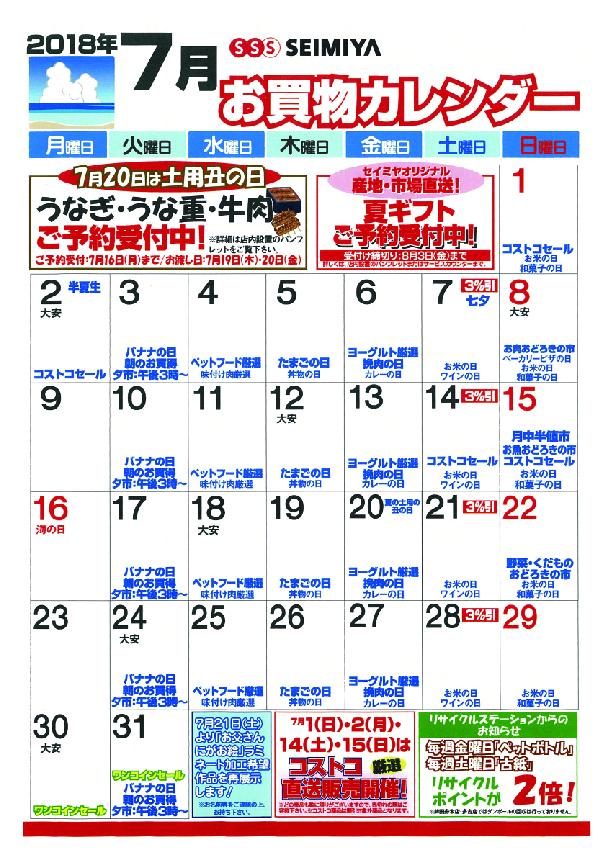 7月のお買物カレンダー