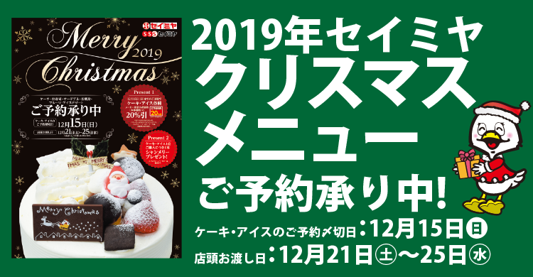 2019セイミヤ冬のギフト ご注文承り中!